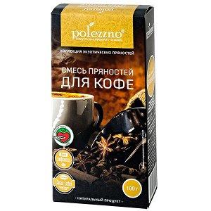 POLEZZNO смесь пряностей для кофе 100 г 1уп.х 21 шт.