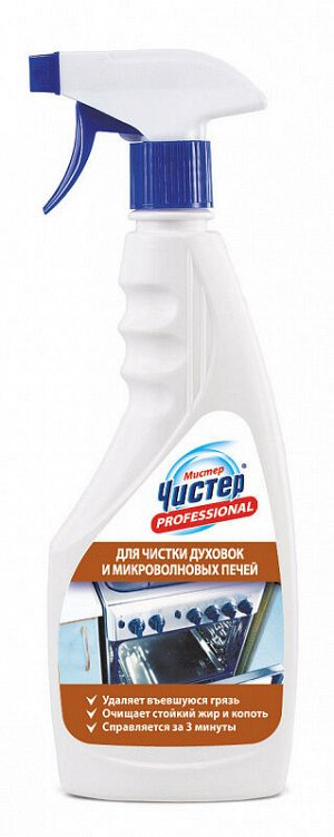 МИСТЕР ЧИСТЕР средство для чистки духовок/микроволновых печей