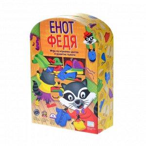 Енот Федя от 2 до 4 игроков  от 5 до 10 минут  от 3 лет «Енот Федя» — игра для самых маленьких. Тут всё очень просто, а главное, весело: кидаете кубик с цветом и одеждой и ищете тако