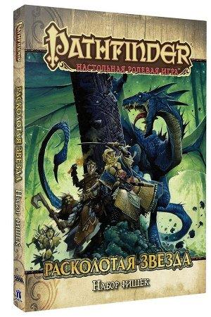 Pathfinder. Настольная ролевая игра. Расколотая звезда. Набор фишек (на русском)