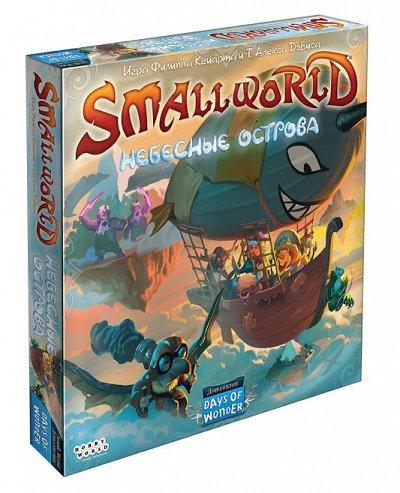 Игромания! Более 2200 настольных игр   — Small World: Небесные острова —  Настольные и карточные игры