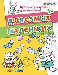 Прописи-раскраски для малышей. Веселые прописи для малышей. Для самых маленьких 4+ ФГОС ДО (Экзамен)