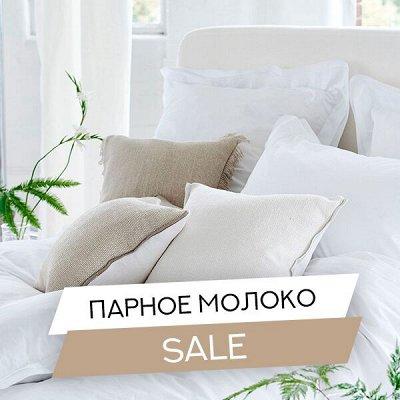 Домашний Текстиль!🔴Новинка🔴Цветовые решения для интерьера! — НОВИНКА! Парное молоко! (Белый) — Постельное белье