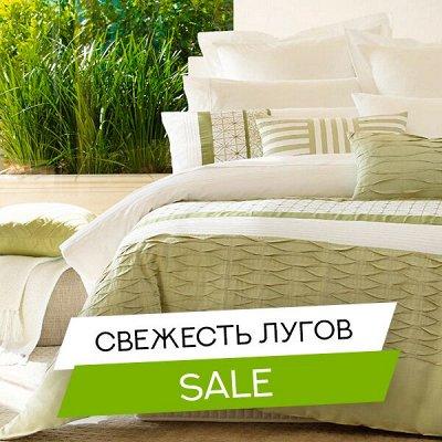 Домашний Текстиль! Цветовые решения для интерьера! 🔴Новинка🔴 — СВЕЖЕСТЬ ЛУГОВ! — Для ремонта
