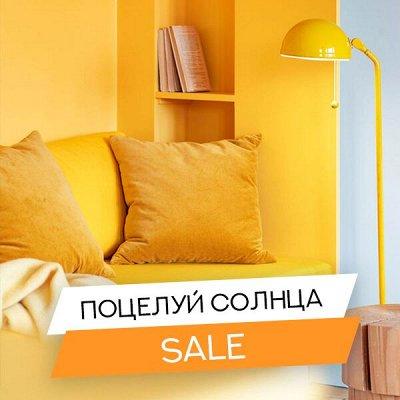 Домашний Текстиль!🔴Новинка🔴Цветовые решения для интерьера! — НОВИНКА! Поцелуй солнца! (Желтый) — Посуда