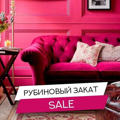 Ликвидация склада ДОМАШНЕГО ТЕКСТИЛЯ! Скидки до 69%! 🔴 — Рубиновый закат! — Для дома