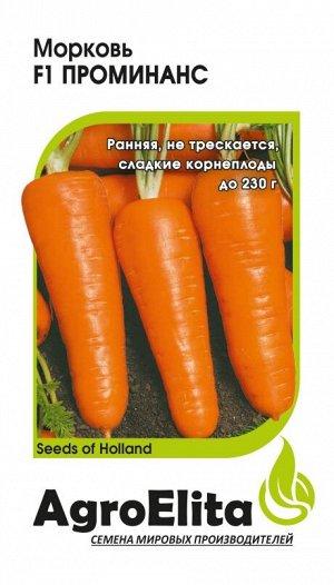 Морковь Проминанс F1 0,3 г (Энза Заден) Н21 А/э