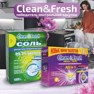 Море новинок! Настоящие скидки  — ПОБЕДИТЕЛЬ Контрольной закупки! Clean&Fresh (Германия) — Для посудомоечных машин