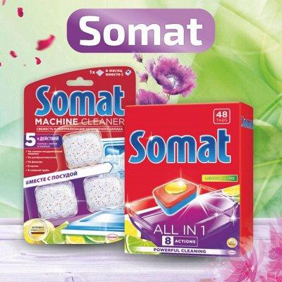 Море новинок! Настоящие скидки  — Somat - бомбические цены! — Для посудомоечных машин
