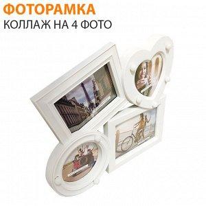 Фоторамка / Коллаж на 4 фото 26х30 см