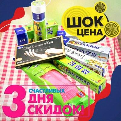ХИТ! 🌠Товары для Вас из Южной Кореи!🚀Мгновенная раздача! — Скидка на всю продукцию Clean Wrap! Только 3 дня!!! — Системы хранения