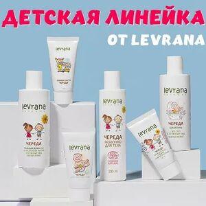 ✅Levrana-98 ❤ Натуральная российская косметика🍀❗ — Levrana -  Мама и малыш — Детская гигиена и уход