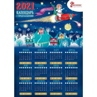 Новогодний F-present  - сувениры, презенты, предзаказания — Предсказания и пожелания — Сувениры