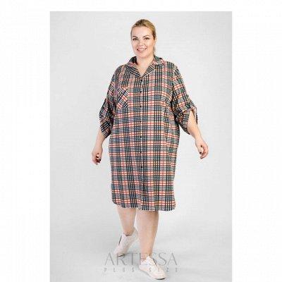 Artessa-4. Plus Size! Скидки на лето до 40%! — Одежда для дома — Большие размеры