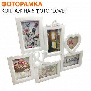 """Фоторамка / Коллаж на 6 фото """"Love"""" 40х50 см"""