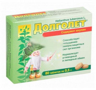 O`Vitaмины- Аптечка! Здоровье и красота! Для иммунитета! — Витамины — Витамины, БАД и травы