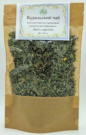 КУРИЛЬСКИЙ ЧАЙ (пятилистник кустарниковый) (трава с цветом)