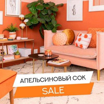 Ликвидация склада ДОМАШНЕГО ТЕКСТИЛЯ! Скидки до 69%! 🔴 — Апельсиновый сок! — Для дома