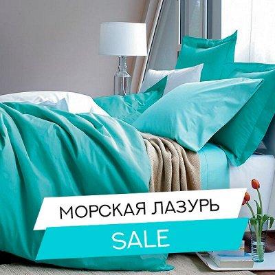 Домашний Текстиль!🔴Новинка🔴Цветовые решения для интерьера! — НОВИНКА! Морская лазурь! (Голубой, синий) — Интерьер и декор