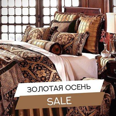Домашний Текстиль!🔴Новинка🔴Цветовые решения для интерьера! — НОВИНКА! Золотая осень! (Желтый, золотой, антик) — Постельное белье