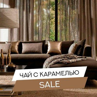 Домашний Текстиль!🔴Новинка🔴Цветовые решения для интерьера! — НОВИНКА! Чай с карамелью (Коричневый) — Прихожая и гардероб