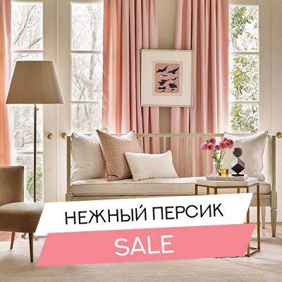Домашний Текстиль!🔴Новинка🔴Цветовые решения для интерьера! — НОВИНКА! Нежный персик! (Абрикосовый, бежевый, персиковый) — Костюмы