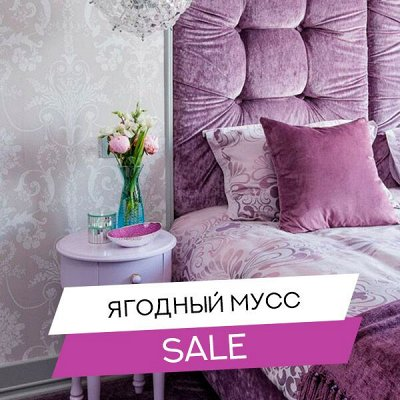 Домашний Текстиль!🔴Новинка🔴Цветовые решения для интерьера! — НОВИНКА! Ягодный мусс! (Розовый) — Постельное белье