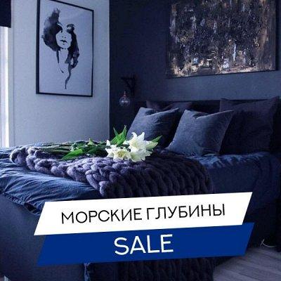 Домашний Текстиль!🔴Новинка🔴Цветовые решения для интерьера! — НОВИНКА! Морские глубины! (Синий) — Посуда