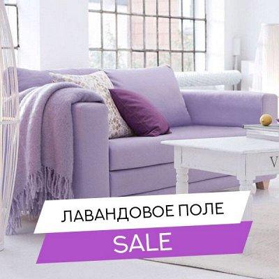 Домашний Текстиль!🔴Новинка🔴Цветовые решения для интерьера! — НОВИНКА! Лавандовое поле! (Сиреневый, фиолетовый) — Платки и шарфы