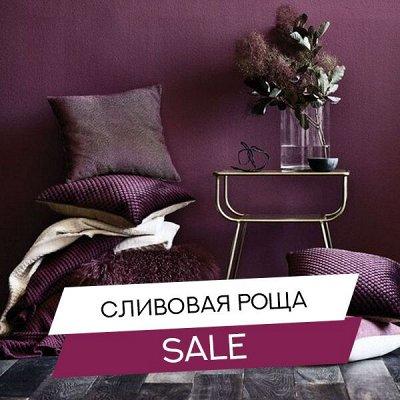 Домашний Текстиль!🔴Новинка🔴Цветовые решения для интерьера! — НОВИНКА! Сливовая роща! (Фиолетовый) — Интерьер и декор