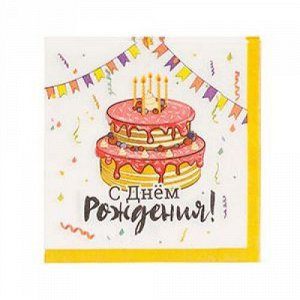 Салфетка с днем рождения! торт праздничный 25 см12 шт