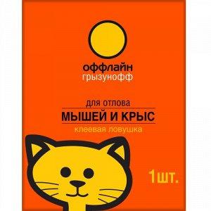 Хим Грызунофф оффлайн Клеевая картонная ловушка от крыс