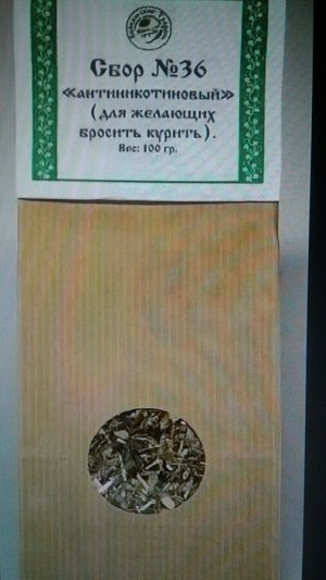 """Сбор №36 """"антиникотиновый"""" (для желающих бросить курить)"""