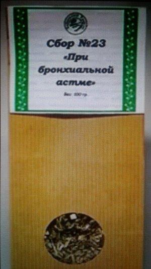 """Сбор №23 """"при бронхиальной астме"""""""