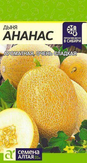 Дыня Ананас/Сем Алт/цп 1 гр.