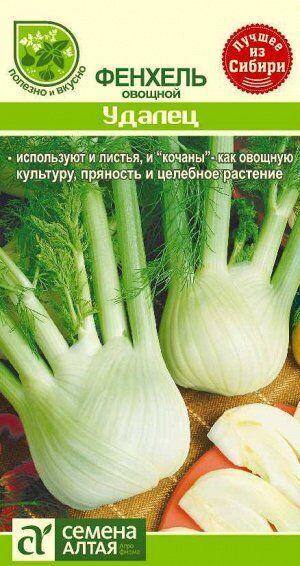 Зелень Фенхель Удалец/Сем Алт/цп 0,5 гр.