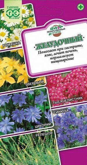 Зелень Лекарственный огород Желудочный /Гавриш/цп 0,7 гр