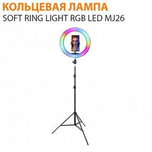 Кольцевая лампа со штативом Soft Ring Light RGB LED MJ26 / 26 см