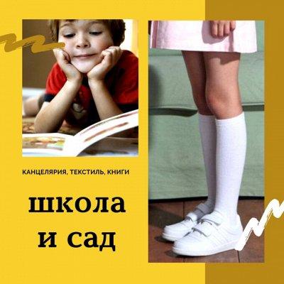 Школа и Сад: Текстиль, Канцелярия, Книги