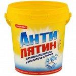 АНТИПЯТИН Активный Кислород пятновыводитель и усилитель стирки