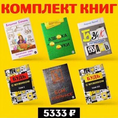 Мотивируем ребенка читать. Обучение чтения с нуля. — Будь с мужиком,а не будь с м..даком! 18 + — Нехудожественная литература