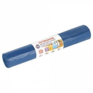 Мешки для мусора 60 л, синие, в рулоне 20 шт., ПВД, 30 мкм, 60х70 см (±5%), особо прочные, ЛАЙМА, 601382