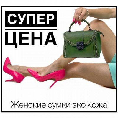 🔥Сумки натур кожа, женское и мужское - раздача 2-3 дня🔥 — 🔥Самые низкие цены, ЖЕНСКИЕ СУМКИ🔥 — Сумки на плечо