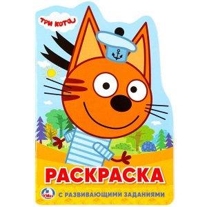 978-5-506-02492-7 Три кота. (Развивающая раскраска с вырубкой в виде персонажа. Малого формата). 16стр. Умка в кор50шт
