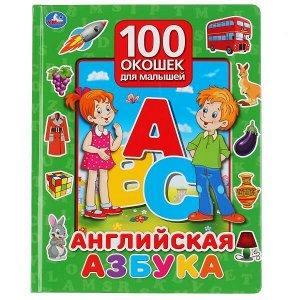 """9785506035039 """"Умка"""". Английская азбука. 100 окошек для малышей. 225х282 мм, 12 карт. стр. в кор.24шт"""