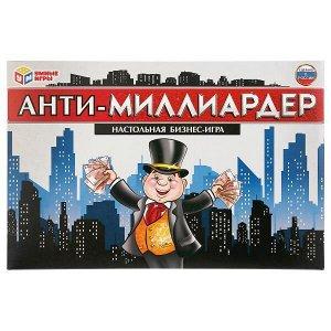4690590192603 Настольная экономическая игра Анти-миллиардер. Уменьшеного формата в кор. Умные игры в кор.20шт