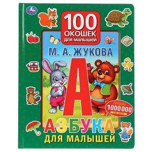 """9785506029939 """"Умка"""". Азбука для малышей. М.А.Жукова. 100 окошек для малышей. 225х282мм, 12 карт. стр. в кор.24шт"""