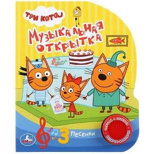 """9785506029458 """"Умка"""". Три кота. Музыкальная открытка (1 кнопка 3 песенки). Формат: 150х185 мм, 8 стр. в кор.24шт"""