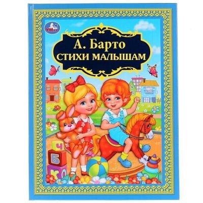 Торговая марка «УМка» Играй! Учись! Развивайся — Детская библиотека — Развивающие книги