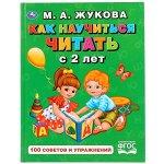 978-5-506-02872-7 Как научиться читать с 2-х лет. М. А. Жукова. (Серия: Букварь) Твердый переплет. Умка в кор.12шт